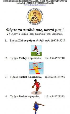 Ανακοίνωση για όλους τους γονείς & μικρούς, νέους αθλητές